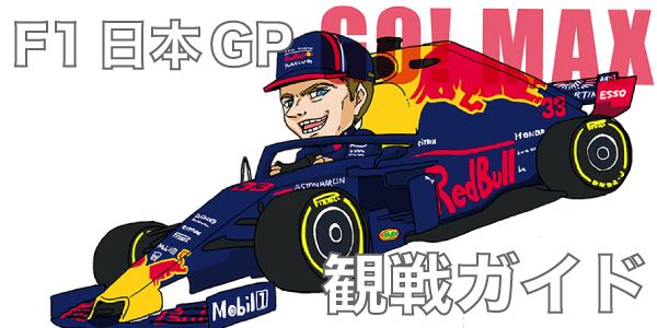 F1日本GP観戦ガイド