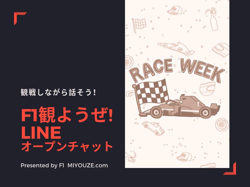 F1観戦LINEチャット