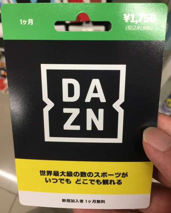 DAZNプリペイドカードをコンビニで購入