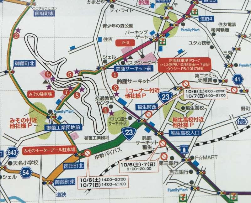 F1日本グランプリ・鈴鹿サーキット:道路通行止め情報