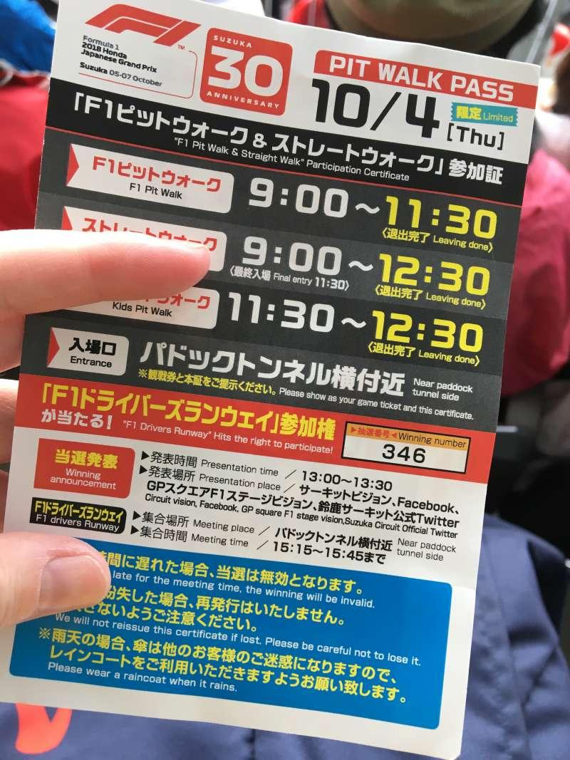 F1日本グランプリ:ピットウォーク&ストレートウォーク参加証