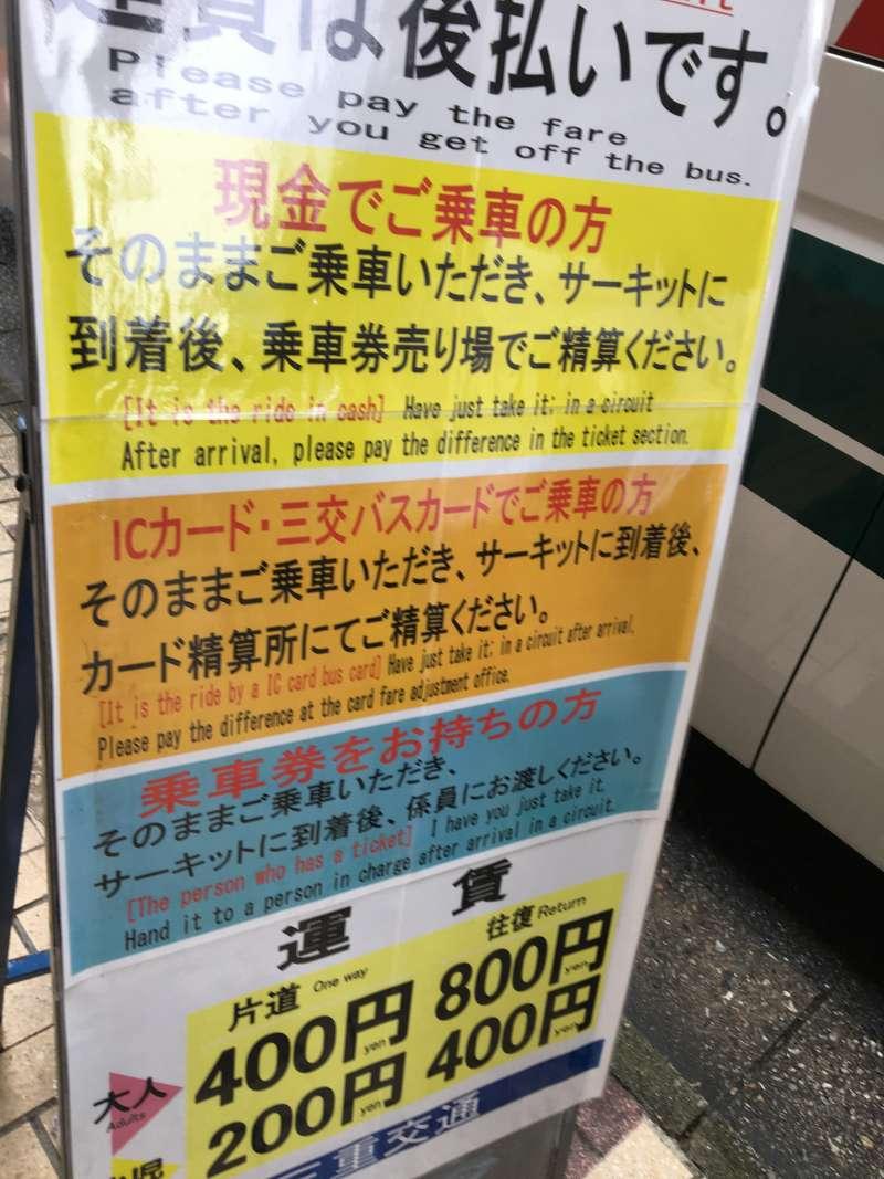 F1日本グランプリ:白子駅の荷物預り所