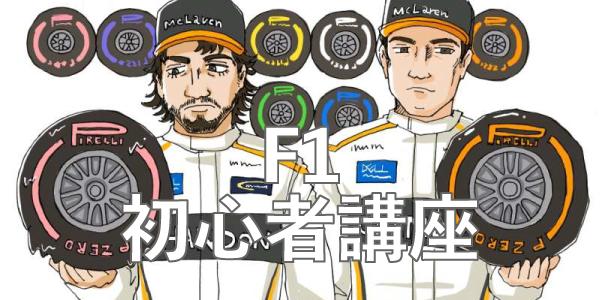 F1初心者講座