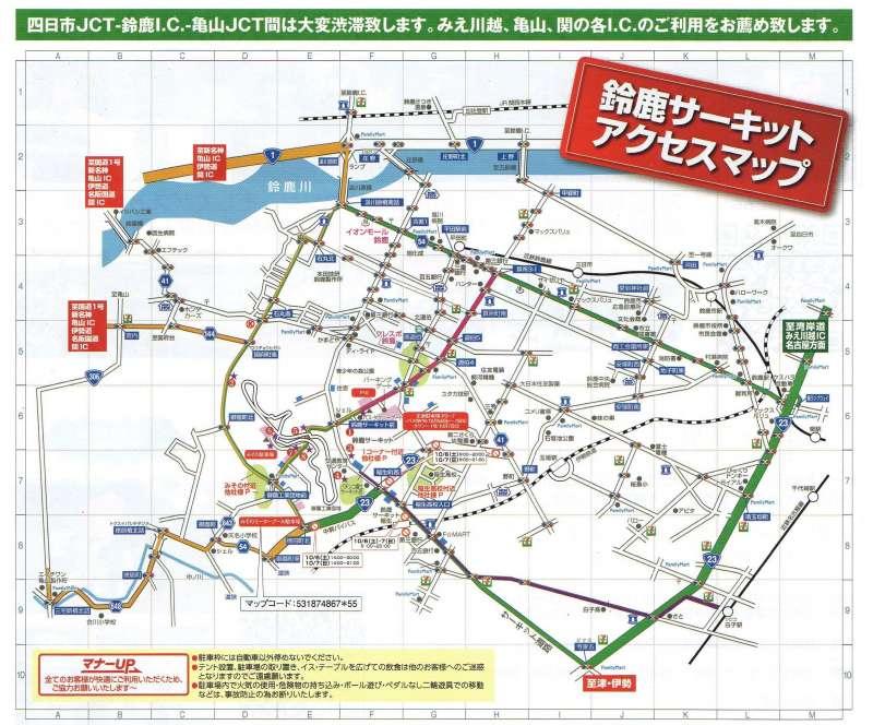 鈴鹿サーキットアクセスマップ