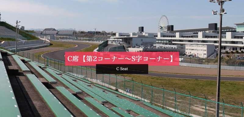 F1日本グランプリ・C席(Honda応援席)