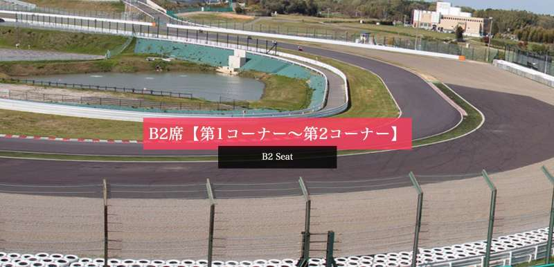 F1日本グランプリ・B2席
