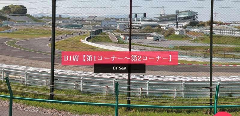 F1日本グランプリ・B1席