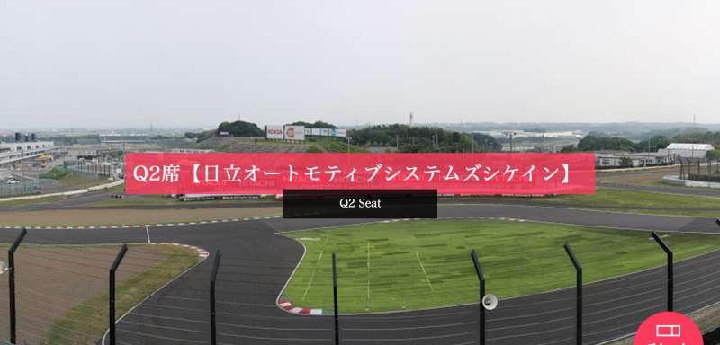 F1日本グランプリ・Q2席