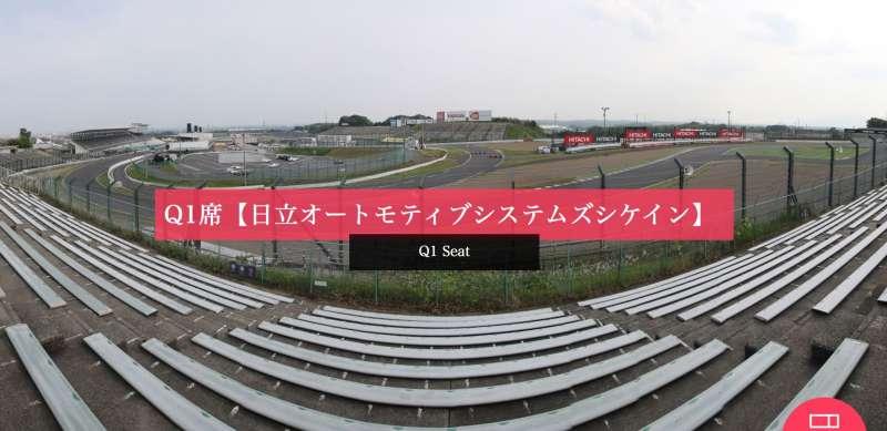 F1日本グランプリ・Q1席