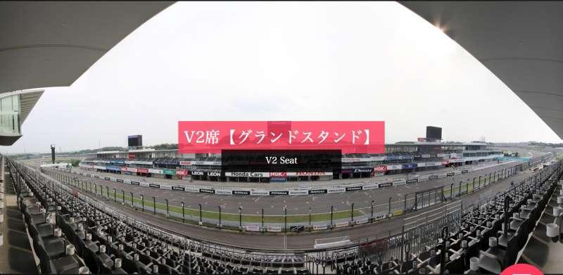 F1日本グランプリ・V2席