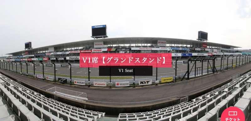 F1日本グランプリ・V1席
