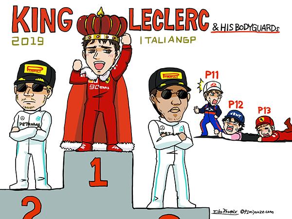 【2019イタリアGP】フェラーリのルクレールが優勝!ベッテルは・・・
