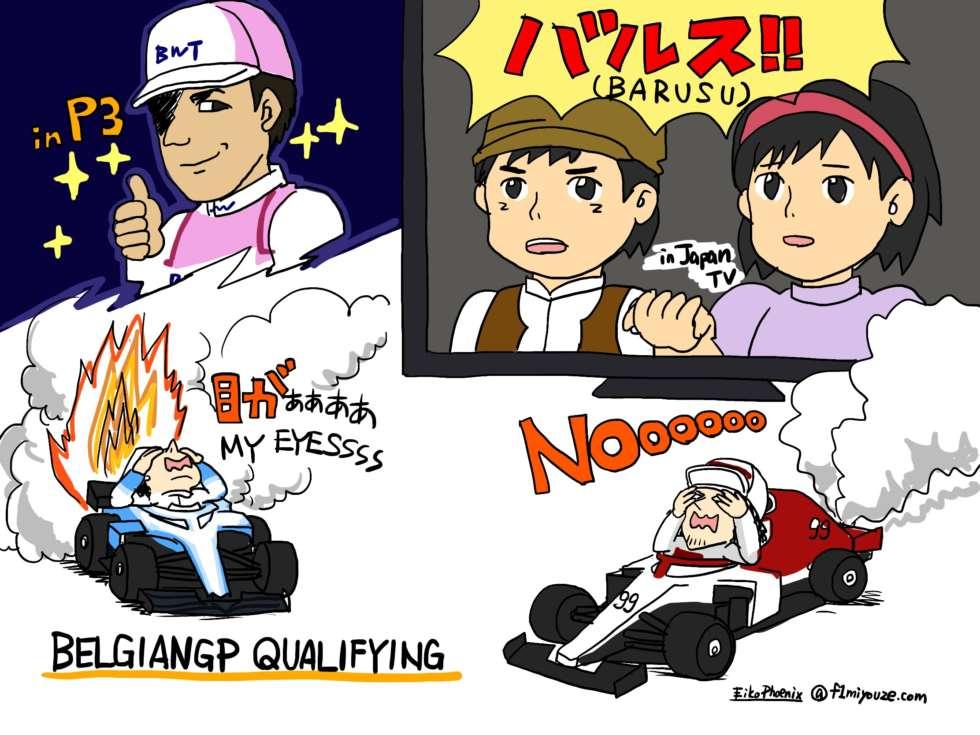 【F1ベルギーGP予選】PUアップデートで波乱の展開に