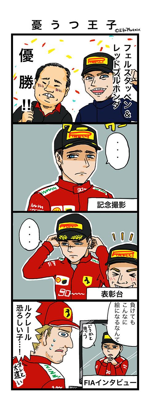 2019オーストリアGP F1漫画