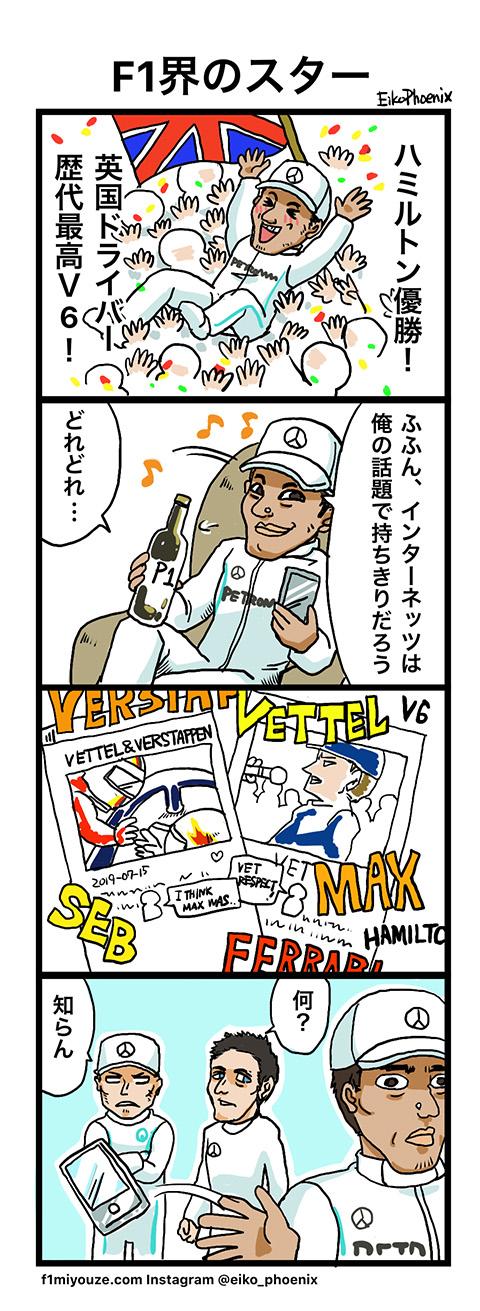 2019イギリスGP F1漫画