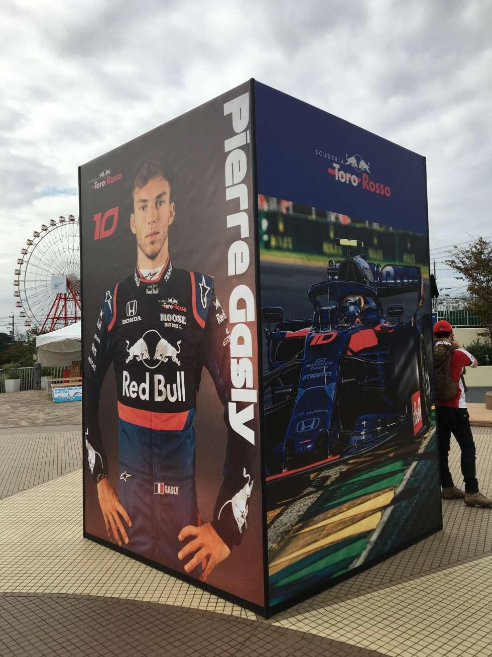 【F1日本GP】ピエール・ガスリーの大パネル