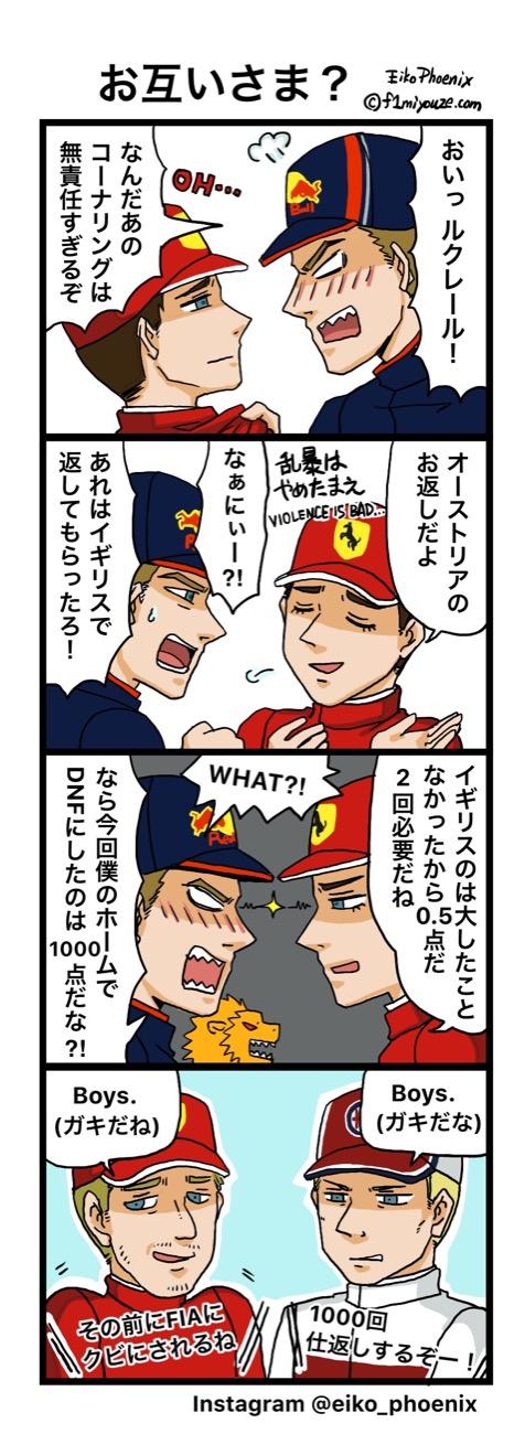 2019日本GPその1 F1漫画
