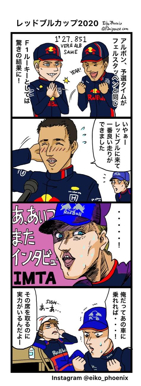 2019日本GPその2 F1漫画