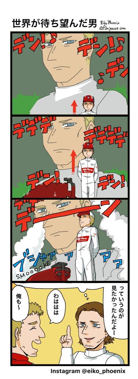 2019メキシコGP F1漫画