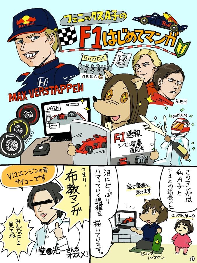 F1初心者向け「F1はじめてマンガ」(1/9)