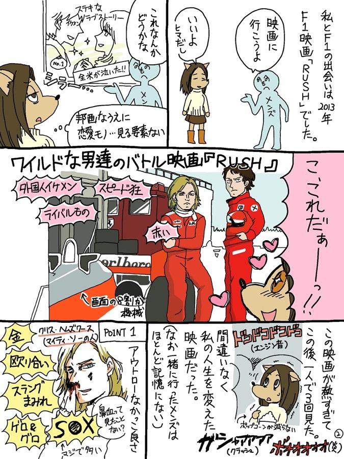 F1初心者向け「F1はじめてマンガ」(2/9)